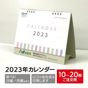 カレンダー2021 オリジナル名入れカレンダー 10〜20部ご注文用 名入れ・ロゴ入れ無料 祝日移動に対応 B6卓上リングカレンダー ノベルティ|advan-printing