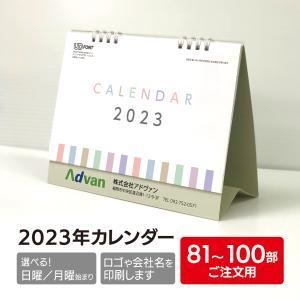 カレンダー2021 オリジナル名入れカレンダー81〜100部ご注文用 名入れ・ロゴ入れ無料 祝日移動に対応 B6卓上リングカレンダー ノベルティ|advan-printing