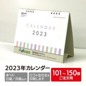 カレンダー2021 オリジナル名入れカレンダー101〜150部ご注文用 送料無料 名入れ・ロゴ入れ無料 祝日移動に対応 B6卓上リングカレンダー ノベルティ|advan-printing