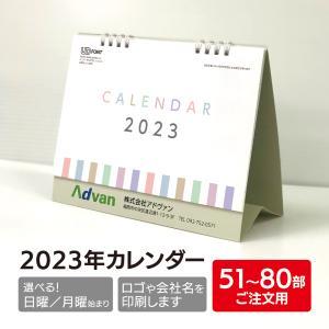 カレンダー2021 オリジナル名入れカレンダー 51〜80部ご注文用 名入れ・ロゴ入れ無料 祝日移動に対応 B6卓上リングカレンダー ノベルティ|advan-printing