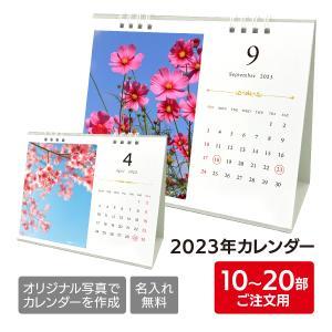 カレンダー2021 オリジナルフォトカレンダー 10〜20部ご注文用 名入れ・ロゴ入れ無料 祝日移動に対応 B6卓上リング 写真やイラスト商品写真など プレゼントに|advan-printing