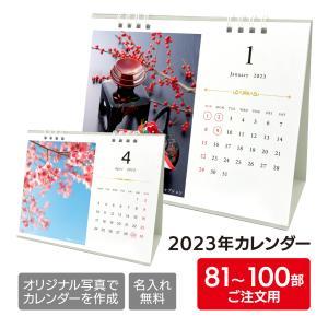 カレンダー2021 オリジナルフォトカレンダー 81〜100部ご注文用 名入れ・ロゴ入れ無料 祝日移動に対応 B6卓上リング 写真やイラスト商品写真など|advan-printing
