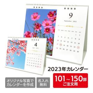 カレンダー2021 オリジナルフォトカレンダー 101〜150部ご注文用 送料無料 名入れ・ロゴ入れ無料 祝日移動に対応 B6卓上リング 写真やイラスト商品写真など|advan-printing