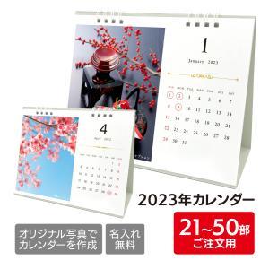 カレンダー2021 オリジナルフォトカレンダー 21〜50部ご注文用 名入れ・ロゴ入れ無料 祝日移動に対応 B6卓上リング 写真やイラスト商品写真など|advan-printing