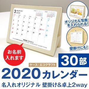 カレンダー2020 壁掛け 卓上 2way 名入れオリジナル ロゴ入れ可 30部 エコクラフト B6サイズ 大きめ シンプル 販促 令和2年|advan-printing