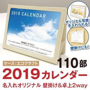 カレンダー2019 壁掛け 卓上 2way 名入れオリジナル ロゴ入れ可 110部 エコクラフト B6サイズ 大きめ シンプル 販促|advan-printing