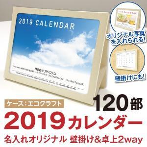 カレンダー2019 壁掛け 卓上 2way 名入れオリジナル ロゴ入れ可 120部 エコクラフト B6サイズ 大きめ シンプル 販促|advan-printing