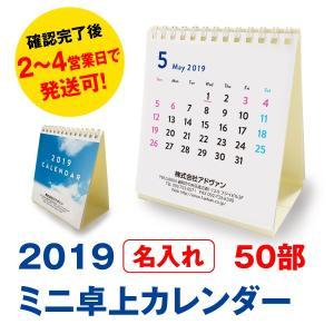 カレンダー2019 名入れオリジナル作成 卓上ミニリングカレンダー ロゴ入れ可 50部 シンプル 販促|advan-printing