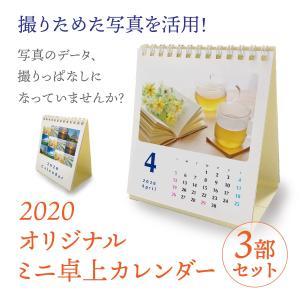 カレンダー2020 オリジナル写真を入れて作成します 3部セット 卓上リングカレンダー ミニ 自分の写真やイラストで|advan-printing
