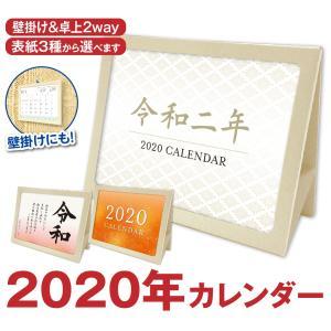 ★年度末まで使えるので、オフィス・ビジネスユースにも!令和元年5月〜令和2年3月のカレンダーです。 ...
