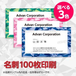名刺印刷 作成  ショップカード カラー100枚 テンプレートで簡単作成 3色から選ぶ クリスタル 初めての作成でも安心|advan-printing
