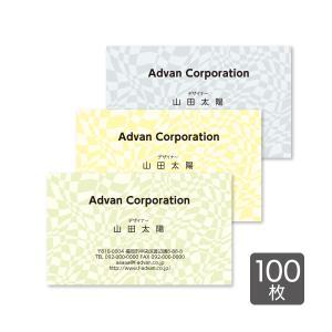 名刺印刷 作成  ショップカード カラー100枚 テンプレートで簡単作成 3色から選ぶ 市松模様 歪み 淡い色 初めての作成でも安心 advan-printing