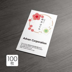 名刺印刷 作成  ショップカード カラー100枚 テンプレートで簡単作成 梅の花 和風 初めての作成でも安心|advan-printing