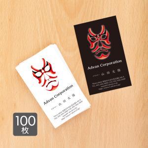 名刺印刷 作成  ショップカード カラー100枚 テンプレートで簡単作成 歌舞伎 隈取 和風 初めての作成でも安心 advan-printing