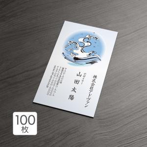 名刺印刷 作成  ショップカード カラー100枚 テンプレートで簡単作成 海 荒波 和風 初めての作成でも安心 筆 advan-printing