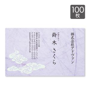 名刺印刷 作成  ショップカード カラー100枚 テンプレートで簡単作成 和紙風 紫雲 和風 初めての作成でも安心 advan-printing