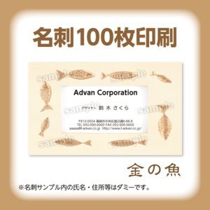 名刺印刷 作成  ショップカード カラー100枚 テンプレートで簡単作成 金の魚 いろり 和風 初めての作成でも安心 advan-printing