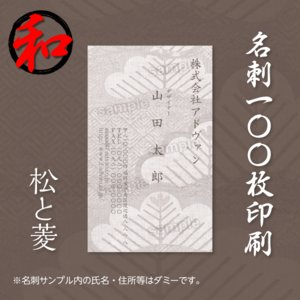 名刺印刷 作成  ショップカード カラー100枚 テンプレートで簡単作成  和風 初めての作成でも安心 和の織物・松 advan-printing