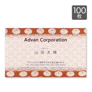 名刺印刷 作成  ショップカード カラー100枚 テンプレートで簡単作成 和風 初めての作成でも安心 和の織物・波 advan-printing