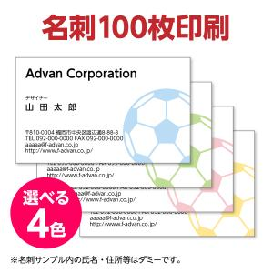 名刺印刷 作成  ショップカード カラー100枚 テンプレートで簡単作成 サッカーボール フットサル 4色から選ぶ 初めての作成でも安心 スポーツ|advan-printing