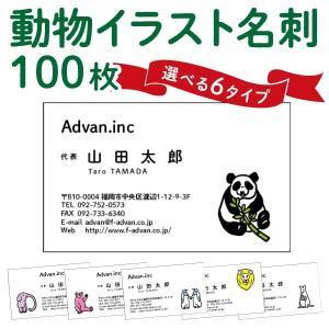 名刺印刷 作成 ショップカード カラー100枚 動物 パンダ 象 ペンギン ライオン カンガルー くま テンプレートで簡単作成 初めての作成でも安心|advan-printing