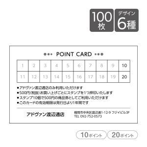 ポイントカード スタンプカード 作成 印刷 片面モノクロ 100枚 10枠 20枠 台紙 テンプレートで簡単作成 初めての作成でも安心 advan-printing