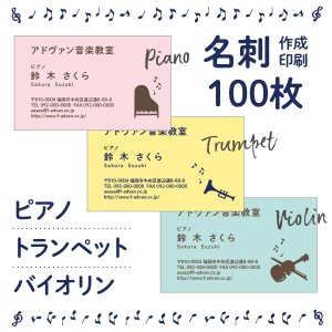 名刺印刷 作成 カラー100枚 ピアノ トランペット バイオリン 楽器 テンプレートで簡単作成 初めての作成でも安心 ショップカード|advan-printing