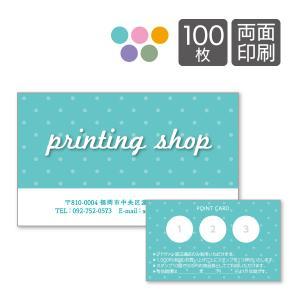 ポイントカード スタンプカード 作成 印刷 ショップカード 名刺 両面印刷100枚 水玉 ドット柄 テンプレートで簡単作成 5色から選ぶ 初めての作成でも安心|advan-printing
