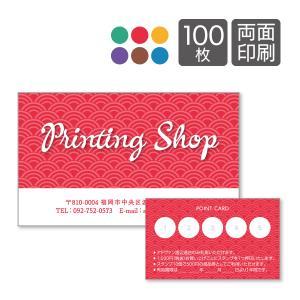 ポイントカード スタンプカード 作成 印刷 ショップカード 名刺 両面印刷100枚 和柄 青海波 テンプレートで簡単作成 6色から選ぶ 初めての作成でも安心 advan-printing