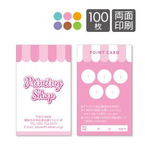 ポイントカード スタンプカード 作成 印刷 ショップカード 名刺 両面印刷100枚 縦型 テンプレートで簡単作成 6色から選ぶ 初めての作成でも安心 card-200 advan-printing