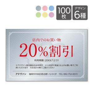 割引券 サービス券 クーポン 作成 印刷 片面印刷100枚 テンプレートで簡単作成 6色から選ぶ 初めての作成でも安心 card-202|advan-printing