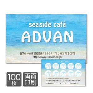 ポイントカード スタンプカード 作成 印刷 ショップカード 海 両面印刷100枚 テンプレートで簡単作成 初めての作成でも安心 card-203|advan-printing