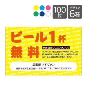 割引券 サービス券 クーポン 作成 印刷 片面印刷100枚 テンプレートで簡単作成 6色から選ぶ 初めての作成でも安心 card-208 advan-printing