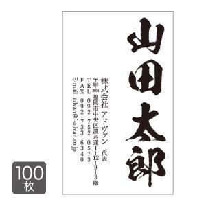名刺印刷 作成 100枚入り テンプレートで簡単作成 筆文字 和風 初めての作成でも安心 card-209 advan-printing