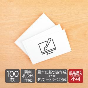 名刺 裏面オプション:オリジナル作成/カラー100枚(単品購入不可) advan-printing