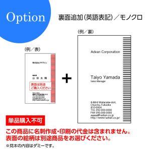 名刺印刷 作成 両面印刷オプション:裏面英語表記追加/モノクロ100枚(単品購入不可) 機能的|advan-printing