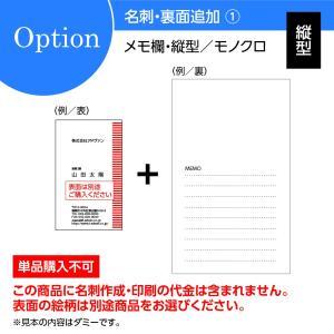 名刺印刷 作成 両面印刷オプション:裏面追加 メモ欄・縦型対応/モノクロ100枚(単品購入不可) 機能的|advan-printing