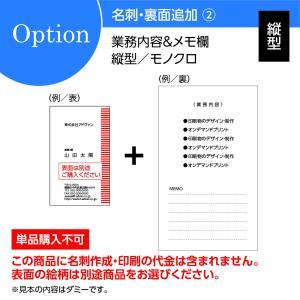 名刺印刷 作成 両面印刷オプション:裏面追加 フリーテキスト(業務案内等)&メモ欄・縦型対応/モノクロ100枚(単品購入不可) 機能的|advan-printing