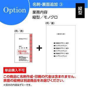 名刺印刷 作成 両面印刷オプション:裏面追加 フリーテキスト(業務案内等)縦型対応/モノクロ100枚(単品購入不可) 機能的|advan-printing