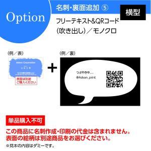 名刺印刷 作成 両面印刷オプション:裏面追加 吹き出し型フリーテキスト&QRコード・横型対応/モノクロ100枚(単品購入不可) 機能的|advan-printing