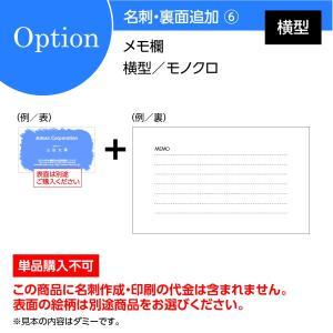 名刺印刷 作成 両面印刷オプション:裏面追加 メモ欄・横型対応/モノクロ100枚(単品購入不可) 機能的|advan-printing