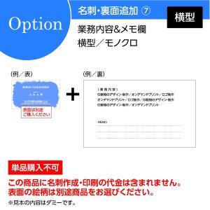 名刺印刷 作成 両面印刷オプション:裏面追加 フリーテキスト(業務案内等)&メモ欄・横型対応/モノクロ100枚(単品購入不可) 機能的|advan-printing