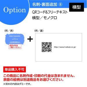 名刺印刷 作成 両面印刷オプション:裏面追加 フリーテキスト&QRコードA・横型対応/モノクロ100枚(単品購入不可) 機能的|advan-printing