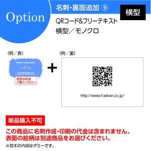 名刺印刷 作成 両面印刷オプション:裏面追加 フリーテキスト&QRコードB・横型対応/モノクロ100枚(単品購入不可) 機能的|advan-printing