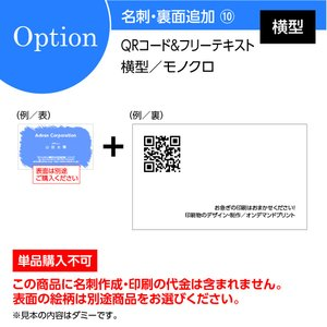 名刺印刷 作成 両面印刷オプション:裏面追加 フリーテキスト&QRコードC・横型対応/モノクロ100枚(単品購入不可) 機能的|advan-printing