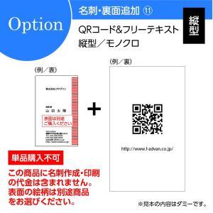 名刺印刷 作成 両面印刷オプション:裏面追加 フリーテキスト&QRコード・縦型対応/モノクロ100枚(単品購入不可) 機能的|advan-printing