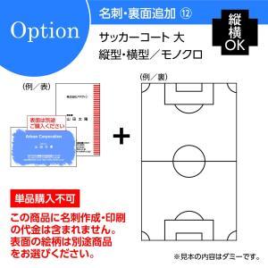 名刺印刷 作成 両面印刷オプション:裏面追加 サッカーコート大/モノクロ100枚(単品購入不可) 機能的 フットサル|advan-printing