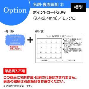 名刺印刷 作成 両面印刷オプション:裏面追加 ポイントカード20枠B(9.4x9.4mm)・横型対応/モノクロ100枚(単品購入不可) 機能的|advan-printing