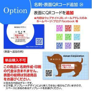 名刺印刷 作成 オプション:表面QRコード追加(単品購入不可) LINE instagram twitter facebook ブログなど|advan-printing