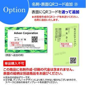 名刺印刷オプション:表面QRコード 自分で作ったQRコードを送って 追加(単品購入不可) LINE instagram twitter facebook ブログなど|advan-printing